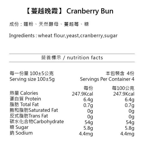 【滿面香】經典招牌(蔓越莓)饅頭4入/包(共4包)