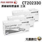 【三黑組合 ↘5890元】Fuji Xerox CT202330 黑色 原廠碳粉匣 適用m225dw m265z p225d p225db p265dw m225z