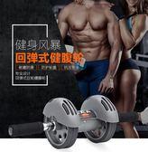 回彈式健腹輪靜音男士胸肌訓練 家用健身器材減肚子練腹部腹肌輪zg【全館限時88折優惠】