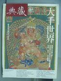 【書寶二手書T3/雜誌期刊_PQA】典藏古美術_264期_大千世界