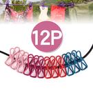 戶外家居晾衣繩(帶12P衣夾)190cm //彈力曬衣繩 旅行曬衣繩 晾衣繩 防滑防風曬衣繩