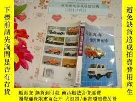 二手書博民逛書店罕見輕型汽車使用與維修-第二版》文泉汽車類50114-2Y119