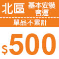 【北區安裝】500元-北區基本安裝含運