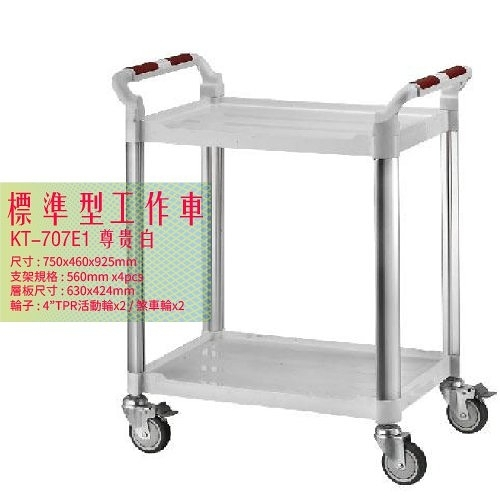 KT-707E1《標準型工作車》白 工作車 手推車 工具車 餐車 置物車 收納車