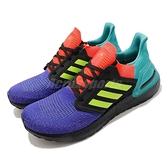 【五折特賣】adidas 慢跑鞋 UltraBoost 20 黑 彩色 男鞋 緩震舒適 運動鞋 【ACS】 FV8332