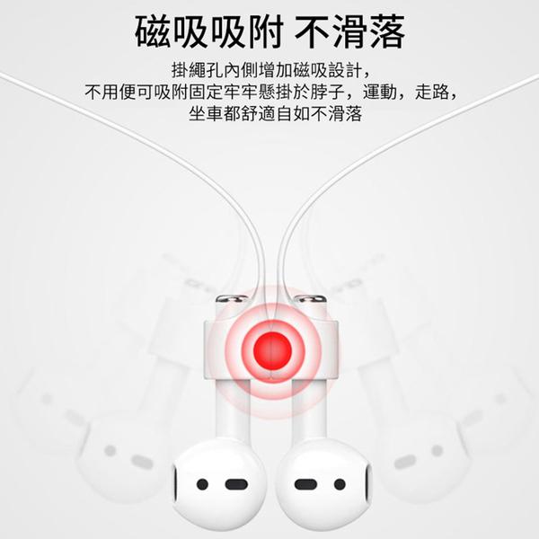 AirPods 磁吸防丟繩 藍芽耳機專用 防丟掛繩 矽膠防丟繩 磁吸設計 airPodspro 防丟繩 防丟線 防掉器
