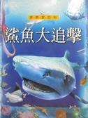 【書寶二手書T7/少年童書_ZEE】鯊魚大追擊_牛雪梅
