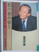 【書寶二手書T5/傳記_C5U】都市叢林醫生-郭維租的生涯心路