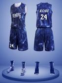 籃球服套裝男背心印字圓領學生訓練隊服比賽無界特訓藍球衣