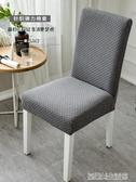 家用簡約椅墊套裝彈力連身通用餐椅套坐墊酒店餐桌椅子套罩凳子套