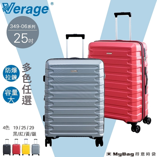 Verage 維麗杰 行李箱 25吋 璀璨輕旅系列 旅行箱 349-0625 得意時袋
