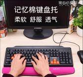 記憶棉機械鍵盤手托護腕墊電腦游戲104鍵盤墊手枕鍵盤腕托YYJ 育心小賣館