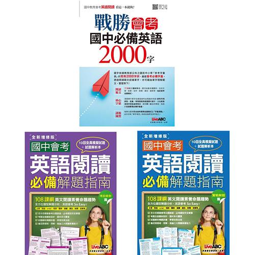 《國中會考英語閱讀必備解題指南》(2書)+《戰勝會考 國中必備英語2000字》