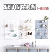洞洞板 收納架(一組2套)-簡約實用免釘DIY牆上置物架3色73pp625[時尚巴黎]