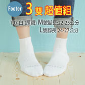 Footer T97 白色 (厚襪) 輕壓力單色足弓襪  3雙超值組 ;除臭襪