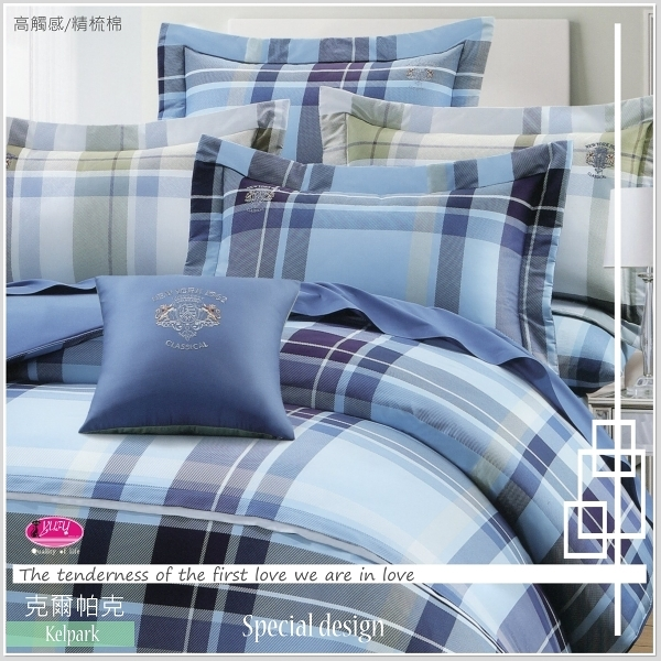 御芙專櫃【克爾帕克】兩用被+床包/6*6.2尺 『精梳美國棉/四件式』藍/60/40支棉/加大
