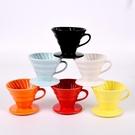 陶瓷V60錐形手沖咖啡過濾杯螺旋紋滴漏式過濾器咖啡器具