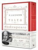 (二手書)莎士比亞故事集:莎翁四百周年紀念版