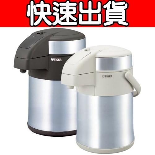《快速出貨》虎牌【MAA-A222-XS】2.2L氣壓式不銹鋼保溫熱水瓶XS黑色 優質家電