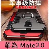 【萌萌噠】華為 Mate20X Mate20 Pro  新款創意黑豹鎧甲系列 車載磁吸  指環支架保護殼 全包防摔手機殼