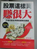 【書寶二手書T1/股票_HHB】股票這樣買賺很大:王俊忠教你用景氣循環找飆股_王俊忠