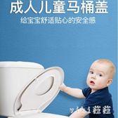 馬桶蓋 子母馬桶蓋加厚緩降V型座便蓋大人兒童兩用通用坐便蓋配件 LC3980 【VIKI菈菈】