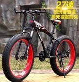 自行車-雪地車沙灘車山地自行車4.0超大輪胎減震變速越野男女單車雙碟剎 完美情人館YXS