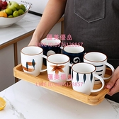 日式陶瓷馬克杯水杯套裝帶架創意杯子杯架帶托盤【匯美優品】