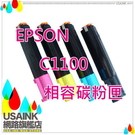 促銷價~USAINK ~ EPSON S050189 藍色相容碳粉匣  C1100/1100/CX11F/CX-11F