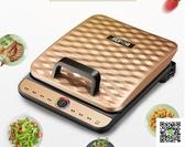 蛋糕機  電餅鐺雙面加熱家用蛋糕機煎餅烙餅鍋煎烤機電餅鐺特價 MKS雙12狂歡
