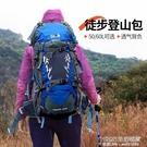 登山包 戶外登山包大容量後背包男女旅行野營50升60升露營運動背包 1995生活雜貨