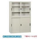 書櫃 公文櫃 KS-118 拉門
