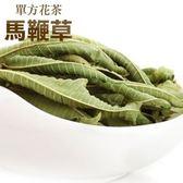 馬鞭草 檸香馬鞭草 天然花草茶 單方草本茶 75克 【正心堂】