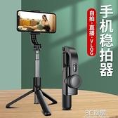 手機穩定器云台自拍桿防抖動手持直播支架拍照專業設備vlog拍攝 3C優購