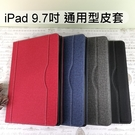 iPad 9.7吋 平板通用型皮套 New iPad 9.7/iPad (2018)/iPad Pro 9.7/Air 1/Air 2