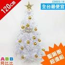 C0003-18_聖誕樹_4尺_超值組#聖誕派對佈置氣球窗貼壁貼彩條拉旗掛飾吊飾