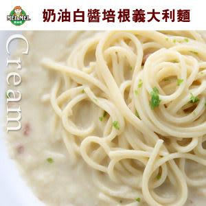 奶油白醬培根義大利麵(附醬包)