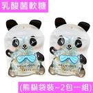【2004275】(2包一組)乳酸菌軟糖 (40+40g) 熊貓袋裝~(賀旺) NEW