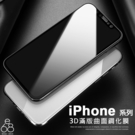 蝕刻版 滿版 3D 曲面 iPhone X 8 7 6 8Plus 7Plus 6Plus 全包覆 9H 鋼化玻璃 防爆防刮 全屏 鋼化膜 玻璃貼