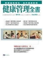 二手書博民逛書店 《健康管理全書》 R2Y ISBN:9789867069405│陳明豐