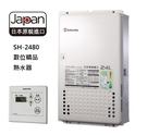 【歐雅系統家具】櫻花 SAKURA SH2480 24L 日本進口智能恆溫熱水器
