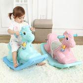 搖搖馬 塑料兒童玩具木馬寶寶1-2周歲禮物加厚室內小木馬xx8047【歐爸生活館】TW