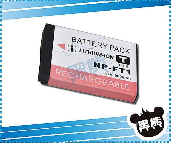 黑熊館 SONY 數位相機 T1 T3 T5 T9 T10 T11 L1 M1 M2 T33 專用 NP-FT1 FT1 高容量防爆電池