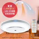 【配件王】日本代購 2018新款 一年保 夏普 SHARP FP-AT3 天井空清 吸頂燈 空氣清淨機 HEPA