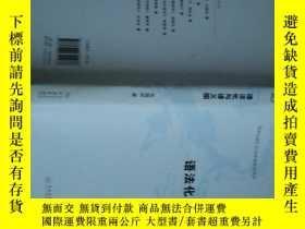 二手書博民逛書店罕見語法化與語義圖【簽名】Y9905 吳福祥 著 學林出版社 出版2017