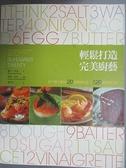 【書寶二手書T8/餐飲_JKM】輕鬆打造完美廚藝:新手變大廚的20項關鍵技法_邁可.魯曼
