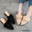 PAPORA大尺碼柔軟毛面氣質穆勒低跟鞋拖鞋KM186