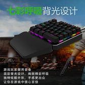 單手鍵盤青軸機械鍵盤35鍵無沖突全金屬鍵盤吃雞遊戲《印象精品》yq28