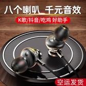 耳機入耳式原裝 有線高音質全民k歌游戲吃雞適用蘋果 創意空間