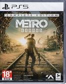 【玩樂小熊】現貨 PS5遊戲 戰慄深隧 流亡 完全版 Metro Exodus Enhanced Edition中文版